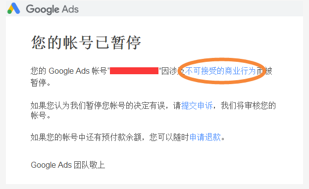 Google Ads账号被封